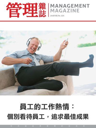 管理雜誌 [第530期]:員工的工作熱情 : 個別看待員工,追求最佳成果