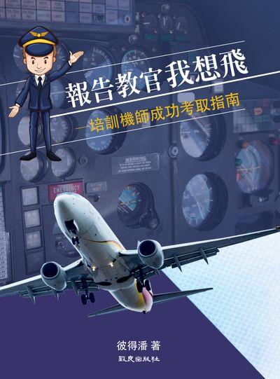 報告教官我想飛:培訓機師成功考取指南