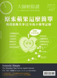 大師輕鬆讀 2012/07/11 [第447期] [有聲書]:原來蘋果這麼簡單 : 與賈伯斯共事12年的不簡單記錄