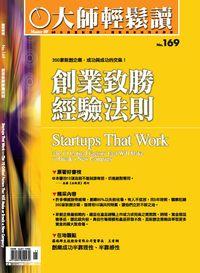 大師輕鬆讀 2006/03/16 [第169期]:創業致勝經驗法則