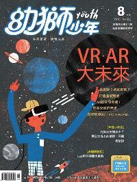 幼獅少年 [第502期]:VR.AR大未來