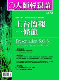 大師輕鬆讀 2006/04/06 [第172期]:上台簡報一條龍