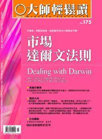 大師輕鬆讀 2006/04/27 [第175期]:市場達爾文法則