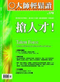 大師輕鬆讀 2006/05/18 [第178期]:搶人才!