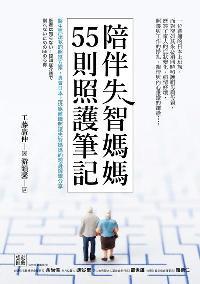 陪伴失智媽媽55則照護筆記:醫生無法教的照護方案, 真實日本上班族離職照護失智媽媽的親身經驗分享