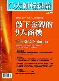 大師輕鬆讀 2006/05/25 [第179期]:敲下金磚的9大商機