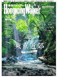 Hongkong Walker [第142期]:東京近郊