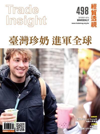 經貿透視雙周刊 2018/08/01 [第498期]:臺灣珍奶 進軍全球