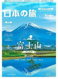 Hongkong Walker [第141期]:富士山