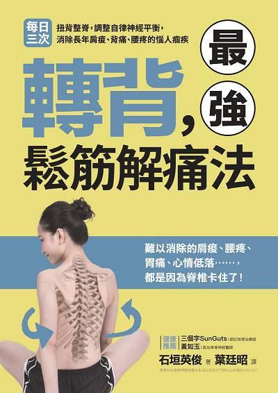 轉背,最強鬆筋解痛法:每日三次扭背整脊, 調整自律神經平衡, 消除長年肩痠、背痛、腰疼的惱人痼疾