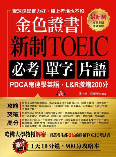 金色證書 [有聲書]:新制TOEIC必考單字片語