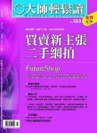 大師輕鬆讀 2006/06/22 [第183期]:買賣新主張: 二手網拍