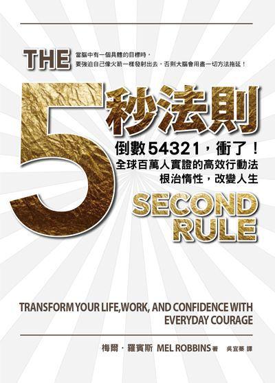 五秒法則:倒數54321, 衝了!全球百萬人實證的高效行動法, 根治惰性, 改變人生