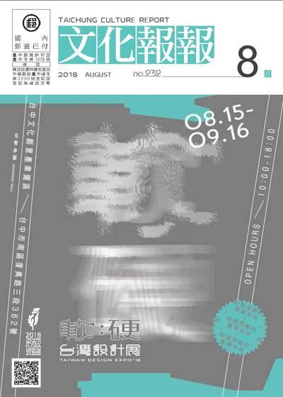 文化報報 [第232期] [2018年08月]:軟:硬 台北設計展
