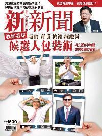新新聞 2018/08/02 [第1639期]:教你看穿候選人包裝術
