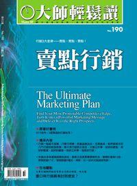 大師輕鬆讀 2006/08/10 [第190期]:賣點行銷