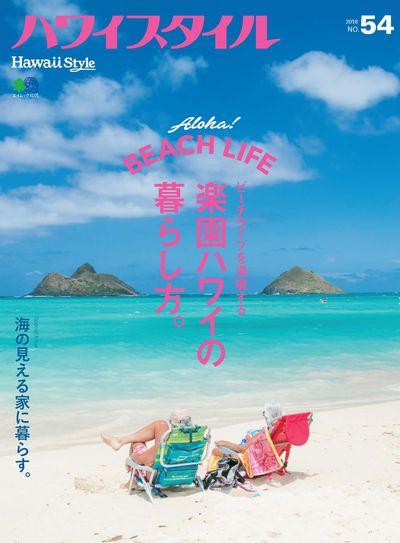 ハワイスタイル [Vol.54]:ロングステイにも役立つ極楽ハワイマガジン:楽園ハワイの暮らし方。