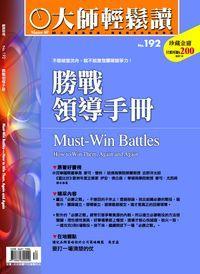 大師輕鬆讀 2006/08/24 [第192期]:勝戰領導手冊