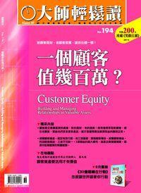 大師輕鬆讀 2006/09/07 [第194期]:一個顧客值幾百萬?