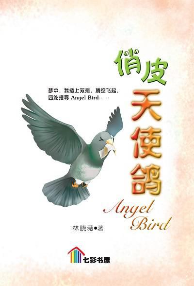 俏皮天使鴿Angel Bird
