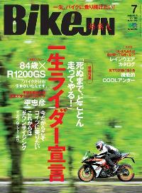 BikeJIN/培倶人 [July 2018 Vol.185]:一生ライダー宣言