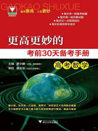 更高更妙的考前30天備考手冊:高考數學