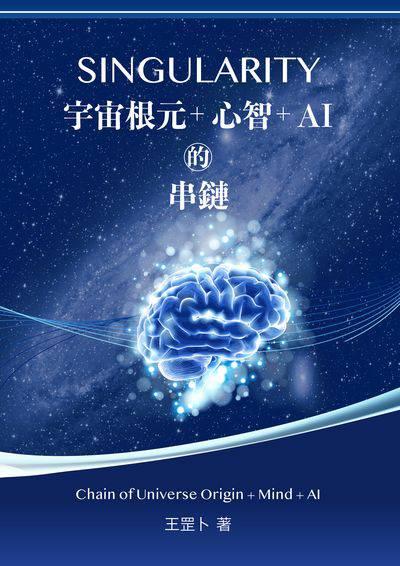 SINGULARITY宇宙根元+心智+AI的串鏈