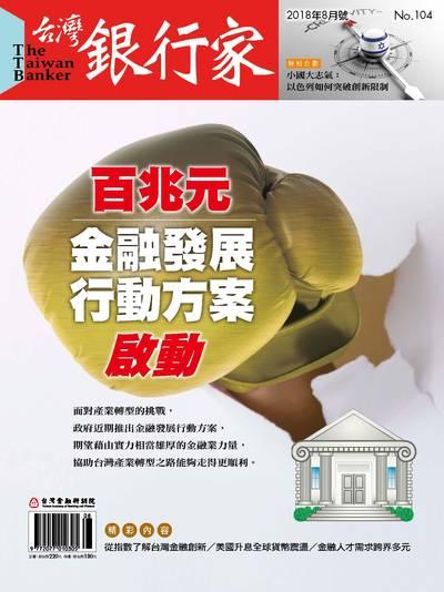 台灣銀行家 [第104期]:百兆元 金融發展 行動方案 啟動
