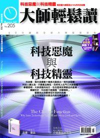 大師輕鬆讀 2006/11/23 [第205期]:科技惡魔與科技精靈