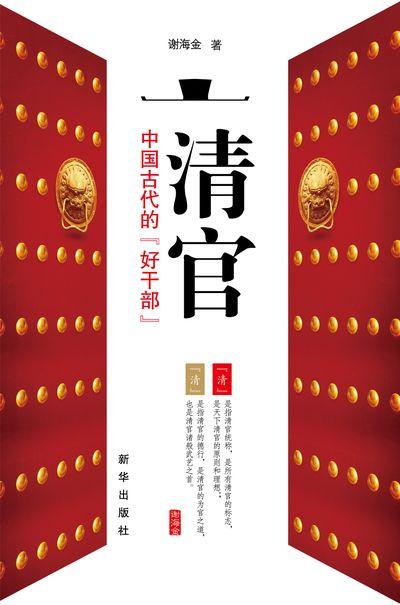 清官:中國古代的「好幹部」