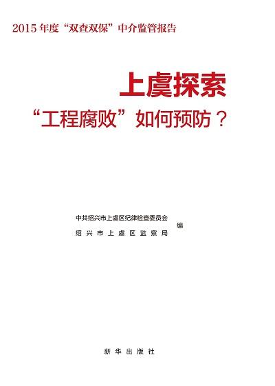 """上虞探索:""""工程腐敗""""如何預防:2015年度""""雙查雙保""""仲介監管報告"""