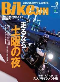 BikeJIN/培倶人 [September 2018 Vol.187]:走るなら、土曜の夜