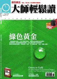 大師輕鬆讀 2007/03/01 [第217期]:綠色黃金