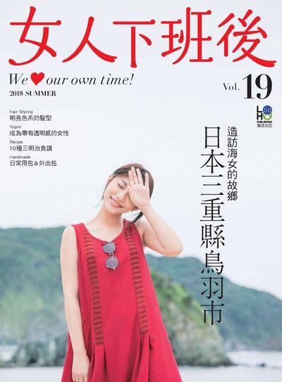 女人下班後 [Vol.19 2018 Summer]:日本三重縣鳥羽市