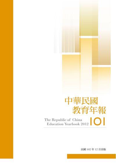 中華民國教育年報. 101