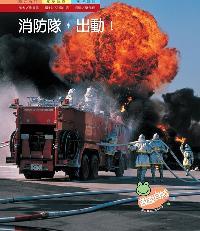 消防隊,出動!