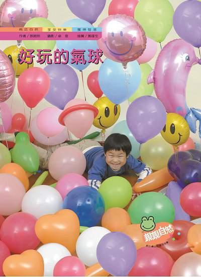 好玩的氣球
