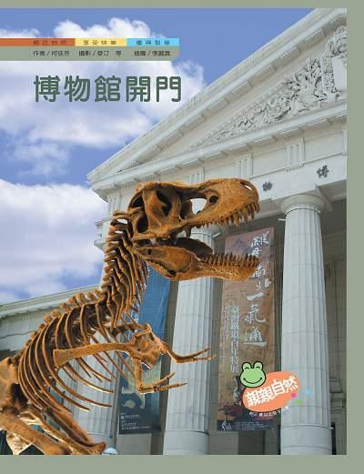 博物館開門