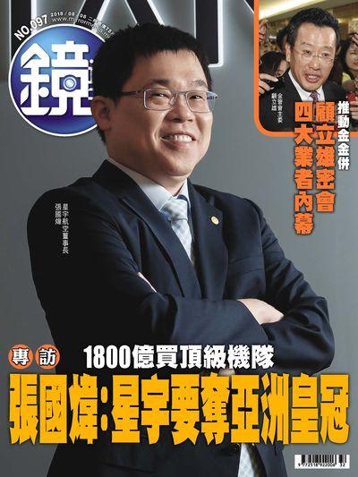 鏡週刊 2018/08/08 [第97期]:張國煒 : 星宇要奪亞洲皇冠