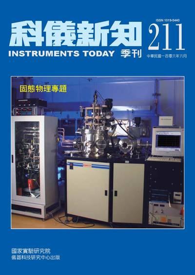 科儀新知 [第211期]:固態物理專題