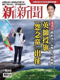 新新聞 2018/08/09 [第1640期]:英帥授旗「怨念黨」出征