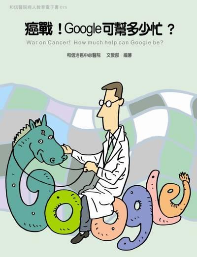 和信醫院病人教育電子書系列. 75, 癌戰!Google可以幫上忙?