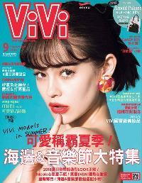ViVi唯妳時尚國際中文版 [第150期]:可愛稱霸夏季!海邊&音樂節大特集
