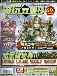 電玩双週刊 2012/07/13 [第96期]:戰亂之聲