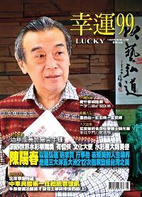 幸運 [第99期]:陳陽春