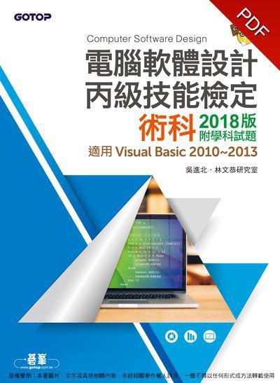 電腦軟體設計丙級技能檢定術科:附學科試題(適用v.b.2010-v.b.2013). 2018版