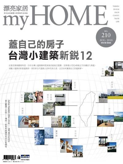 漂亮家居 [第210期]:蓋自己的房子 台灣小建築新銳12