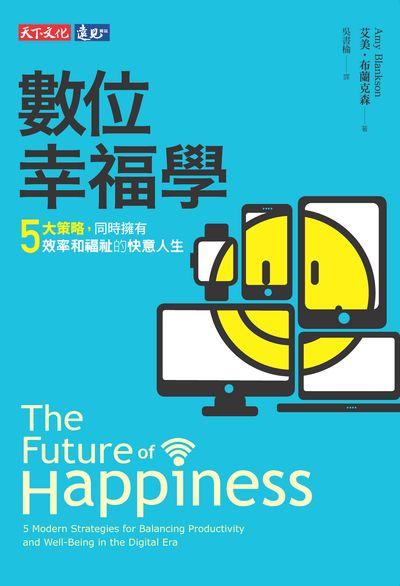 數位幸福學:5大策略, 同時擁有效率和福祉的快意人生