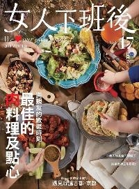 女人下班後 [Vol.17 2018 Winter]:最佳的 肉料理及點心