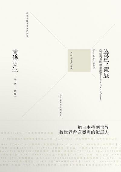 為當下策展:南條史生的藝術現場1978-2011
